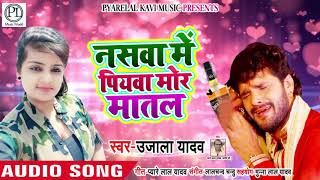 Ujala Yadav का New Live Dugola Bhojpuri Song | नसवा में पियवा मोर मातल