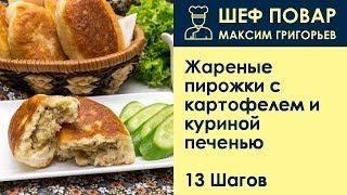 Жареные пирожки с картофелем и куриной печенью . Рецепт от шеф повара Максима Григорьева