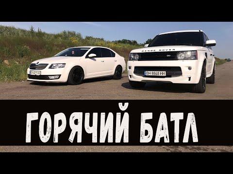 Range Rover Supercharged 510hp vs Skoda octavia 1.8 turbo(stage 3)/ Lexus GS300 vs Civic TypeR