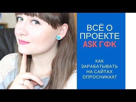ЛУЧШИЙ сайт для ЗАРАБОТКА на платных опросах / Ask GFK