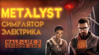 Half-Life 2: Episode One | Обзор Metalyst