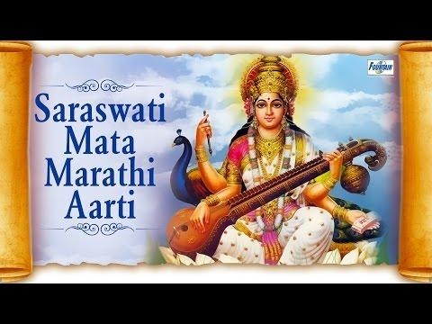 Saraswati Aarti In Marathi | Aarti Sarawati Devichi | Marathi Devotional Songs