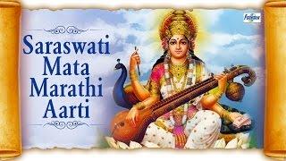 Download Hindi Video Songs - Saraswati Aarti In Marathi   Aarti Sarawati Devichi   Marathi Devotional Songs