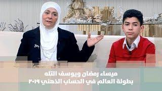 ميساء رمضان ويوسف التله - بطولة العالم في الحساب الذهني 2019