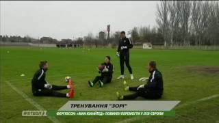 Заря начала подготовку к матчу с Шахтером
