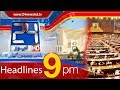 News Headlines | 09:00 PM | 19 Feb 2018 | 24 News HD