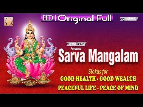 Sarva Mangalam | Powerful Mantras | Devi Slokas