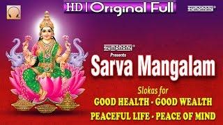 Video Sarva Mangalam | Powerful Mantras | Devi Slokas download MP3, 3GP, MP4, WEBM, AVI, FLV Desember 2017