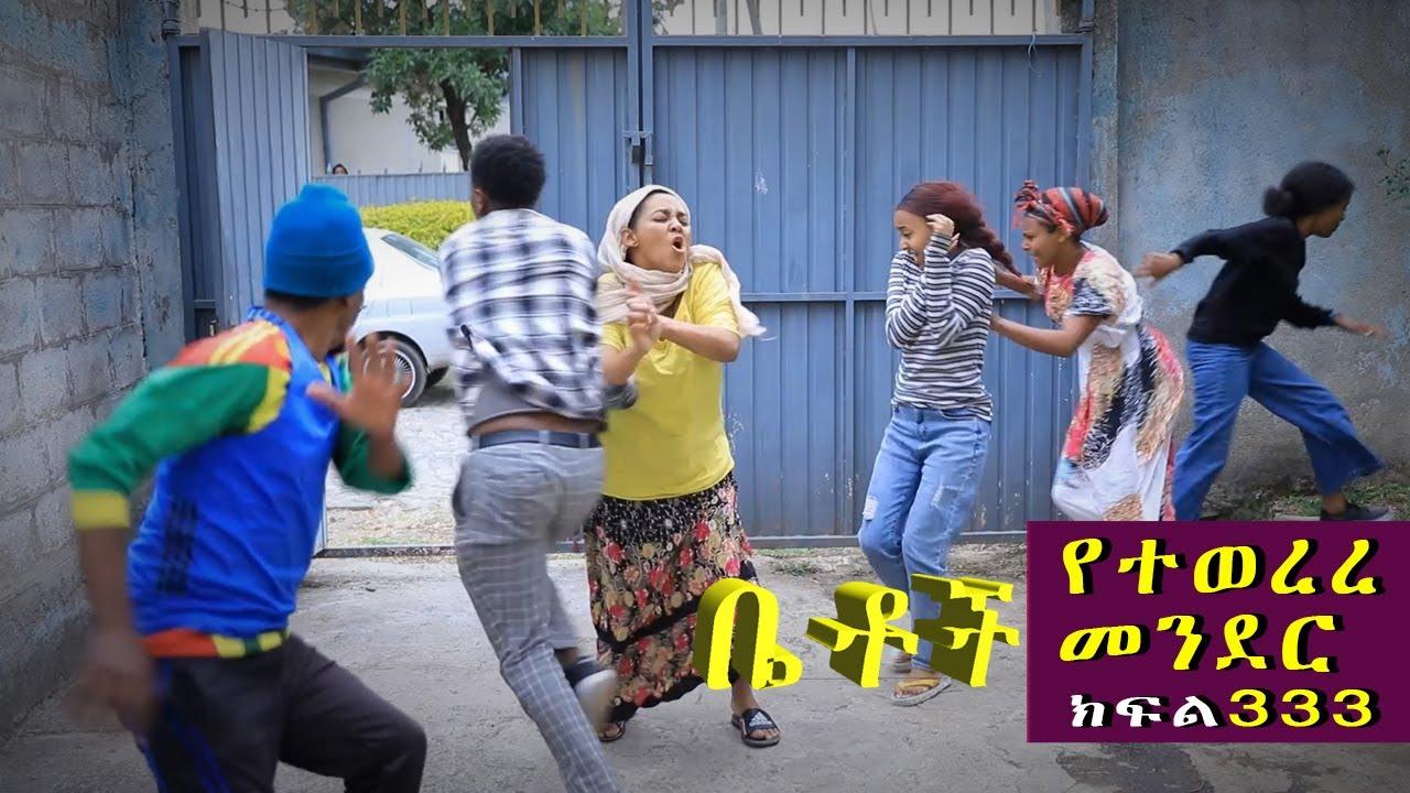 "Download Betoch | ""የተወረረ መንደር "" Comedy Ethiopian Series Drama Episode 333"