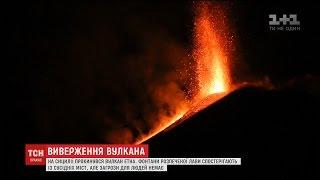 Вулкан Етна на острові Сицилія вивергає гігантські фонтани розпеченої лави