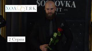 Холостяк31 с Сергеем Алиевым - 2 серия