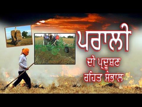 A Machine to Stop Paddy Straw Burning- Spl. Report on Ajit Web Tv.