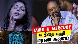 'நரை': IAMK & MERCURY பற்றி சங்கலி முருகனின் கலாய் ! Narai Movie Teaser  | VV