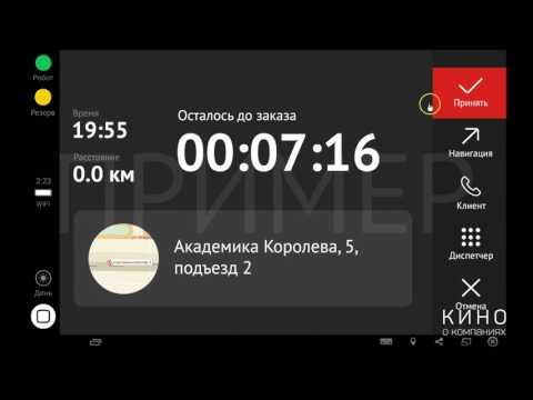Обучение Таксометр Яндекс Такси