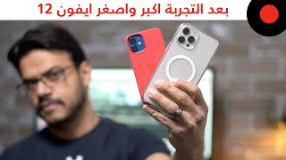 اصغر و اكبر ايفون ! iPhone 12 Mini & iPhone 12 PRO MAX