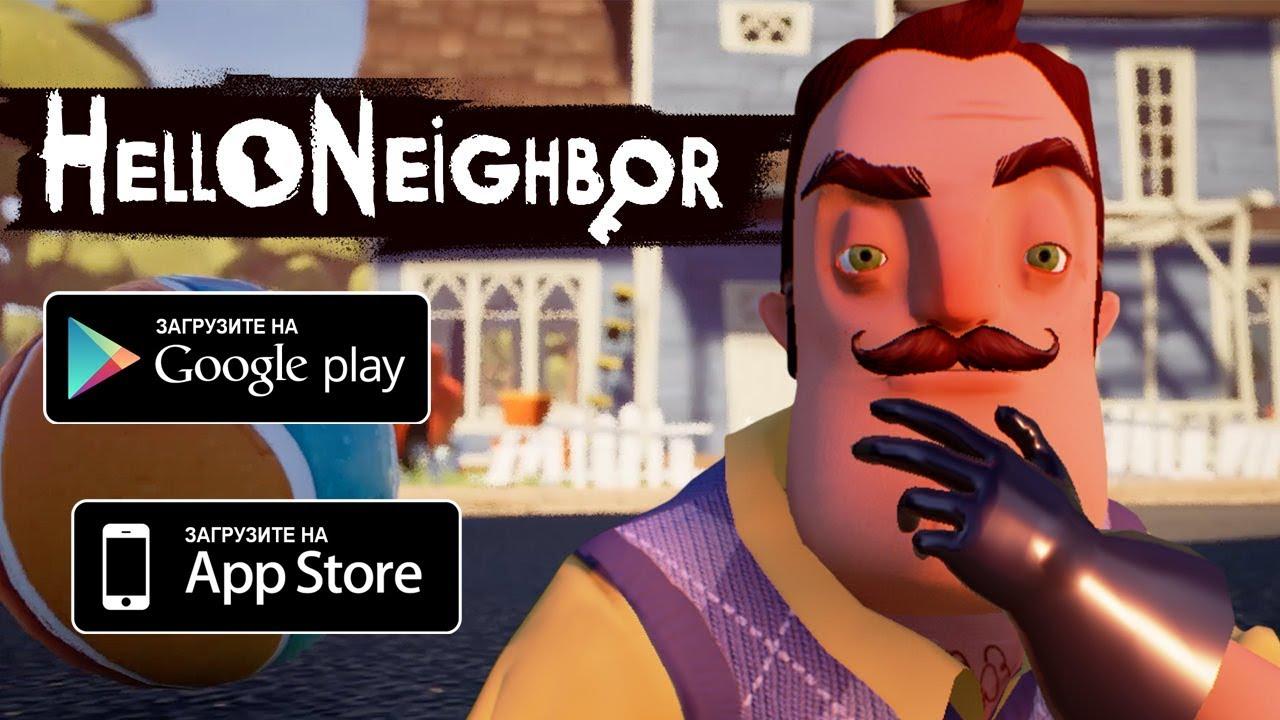 скачать привет сосед на русском языке