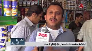 تقارير اخبارية متفرقة |  15-05-2018 | يمن شباب