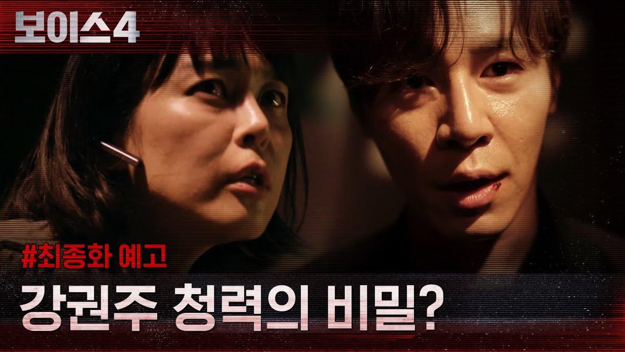[최종화 예고] 이하나 청력의 비밀을 알고 있는 자들?! (feat. 파브르) #보이스시즌4 EP.13