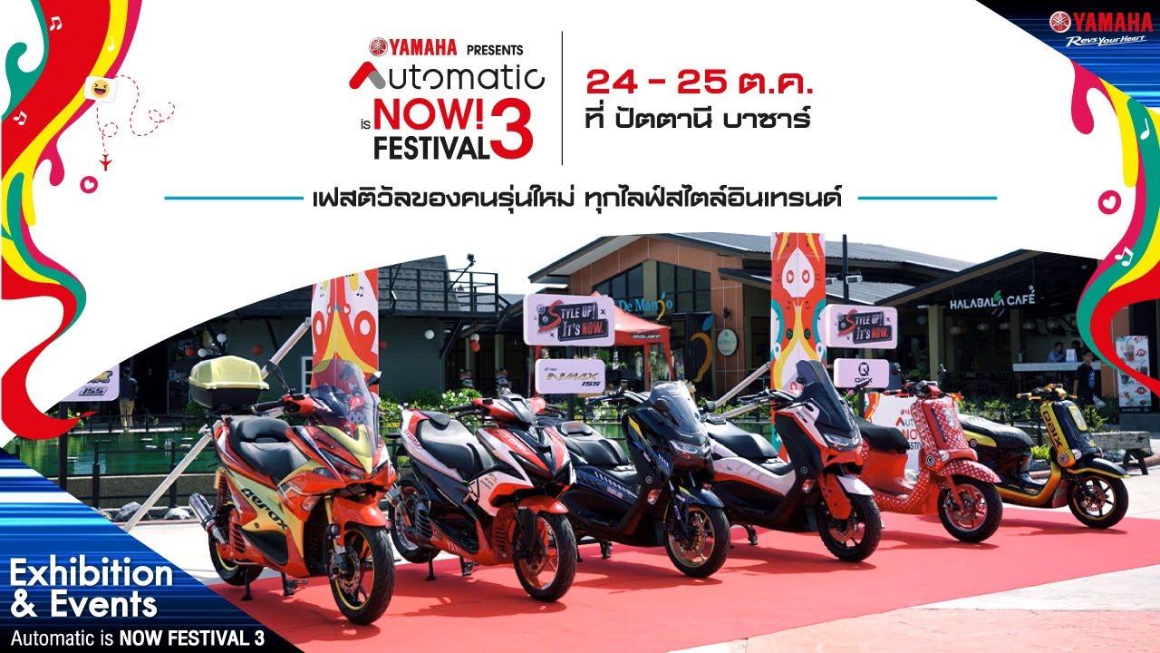 บอย อนุวัฒน์ Live in ปัตตานี @Yamaha Automatic is NOW!3  [Event2020]