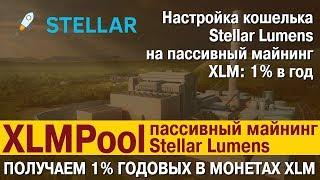 XLMPool - пассивный майнинг Stellar Lumens: получаем 1% годовых в монетах XLM