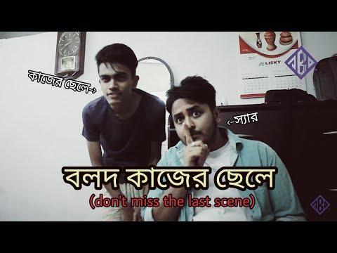 Boro Chele Parody    বলদ কাজের ছেলে    Bangla Funny Video 2017    Prank Video    Juniors BD.
