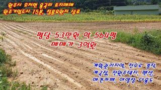 원주시 호저면 용곡리 계곡접한 토지매매 전원주택지 펜션…