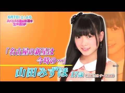 【選抜総選挙×フジテレビ】ピックアップメンバーインタビュー「SKE48 山田みずほ」 / AKB48[公式]