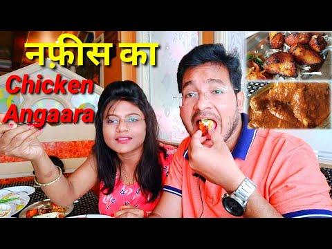 नफ़ीस रेस्टोरेंट का चिकन अंगारा II Best Chicken Angaara Nafees Restaurant Old Palasia Indore M.P.