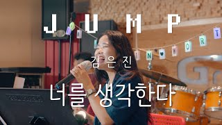 6/14 워스킹 cilp 김은진 -JUMP & 너를 생각한다