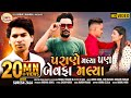 Suresh zala  parane malya pan bewafa malya  full song 2020   love song  bapji studio