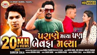 Suresh Zala - Parane Malya Pan Bewafa Malya - Full HD Video Song 2020   Love Song - @Bapji Studio