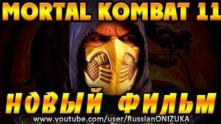 Mortal Kombat - ТРЕЙЛЕР НОВОГО ФИЛЬМА БУДЕТ СКОРО??? MK11 ОТЛОЖИЛИ РАДИ ФИЛЬМА???