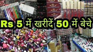 Sadar bazar Delhi // wholesale market of Ladies item// Nail paint, Kajal, Sindoor in cheap rate