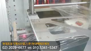 수축포장기계 _ 여성용품  카톤박스 수축포장_ 자동 수…