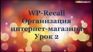 WP-Recall. Организация интернет-магазина. Урок 2