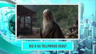 Sye Raa Teaser | Chiranjeevi | Amitabh Bachchan | 9XM Newsic | Bade Chote