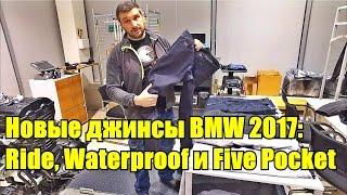 Новые мото джинсы BMW Ride, Waterproof и Five pocket(Обзор коллекции мотоциклетных джинсов BMW Motorrad 2017 года. Новые модели Ride и Waterproof, а также обновленная Five pocket...., 2016-11-11T20:54:11.000Z)