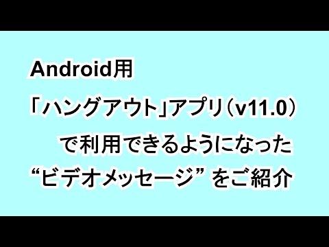 """Android用「ハングアウト」アプリ(v11.0)で利用できるようになった """"ビデオメッセージ"""" をご紹介"""