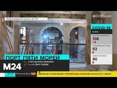 Собянин рассказал о ходе реставрации Северного речного вокзала - Москва 24