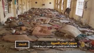 مجلة أميركية: تعذيب أقرب لممارسات العصور الوسطى داخل سجون سرية للإمارات في اليمن.. و
