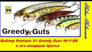 Воблер Pontoon 21 Greedy Guts 99 F-SR  и его младшие братья