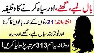 Baal Lambe Ghane aur Siya Karne Ka Wazifa | How to stop lose hair in Urdu