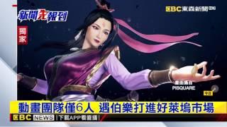 好萊塢也搶邀合作 直擊台灣動畫之光