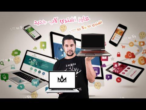 صورة  لاب توب فى مصر دليل لشراء لاب توب جديد | محمد المراشدي شراء لاب توب من يوتيوب