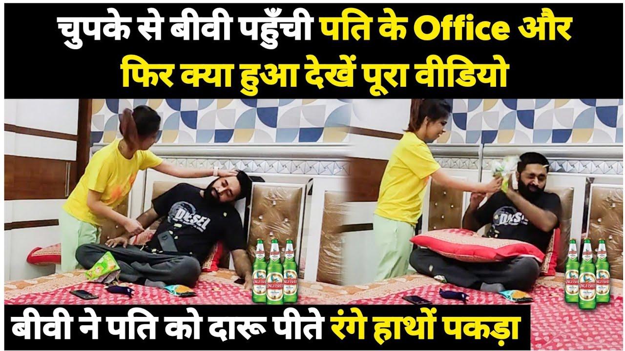 बीवी पहुँची पति के ऑफिस पति को बिना बताए और पति मिला फूल नशे में 😲 | Sunny Arya | Tehelka Prank