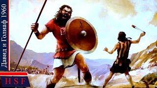 История из Ветхого Завета Дaвид и Гoлиаф | Библейские сказания, Исторические христианские фильмы