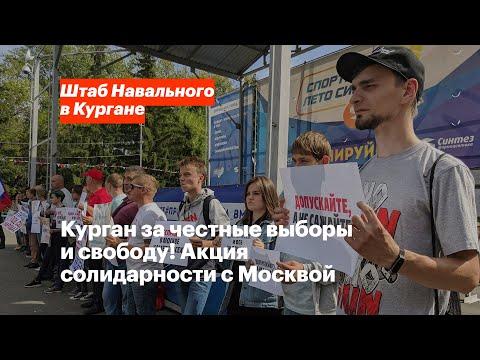 Курган за честные выборы и свободу! Акция солидарности с Москвой