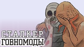 С.Т.У.Л.К.Е.Р. - ГОВНОМОДЫ