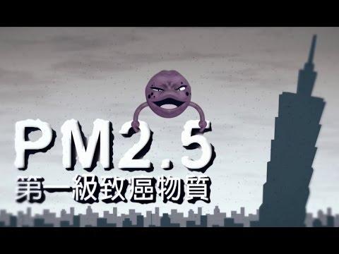 PM2.5 空污狠角色