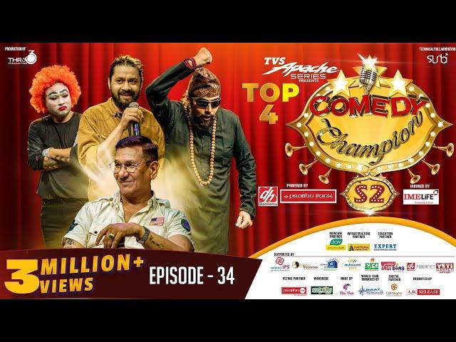 Comedy Champion Season 2 - TOP 4    Episode 34